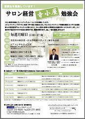 サロン経営寺子屋勉強会