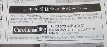 「サロン経営相談会」広告