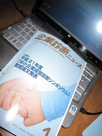 企業診断ニュース1月号