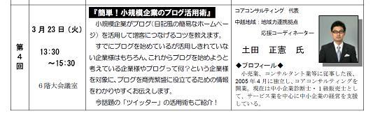 小規模企業経営実務講座「米百俵塾」