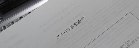 中小企業診断協会新潟県支部通常総会