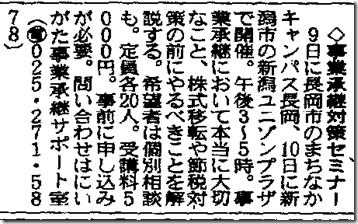 20160602nikkei